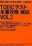 TOEICテスト 本番攻略模試 VOL.2 (TOEIC関連書)