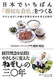 日本でいちばん「親切な会社」をつくる---牛たんねぎしの働く仲間の幸せを考える経営