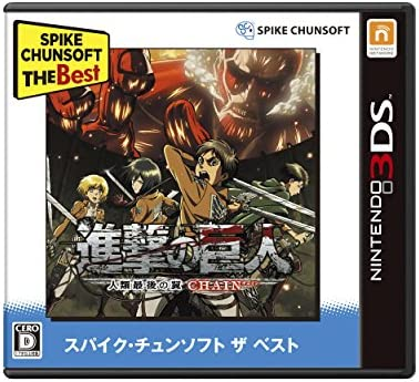 進撃の巨人~人類最後の翼~CHAIN Spike Chunsoft the Best - 3DS