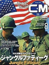 コンバットマガジン 2020年8月号