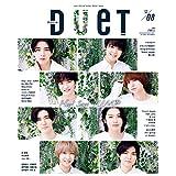 duet 2020年8月号