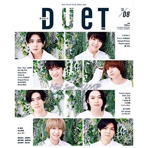 duet 2020年8月号 表紙画像
