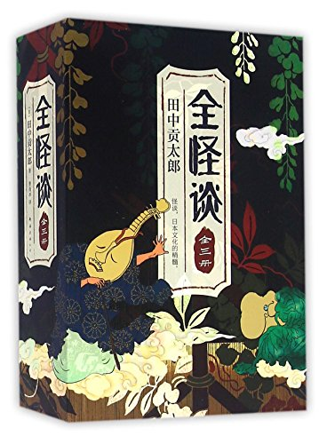 Japanese Ghost Stories (Chinese Edition)