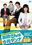 [DVD]お隣さんは元ダンナ DVD-BOX2