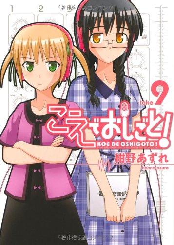 こえでおしごと!  9巻 (ガムコミックスプラス)