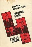 img - for 4-ia vlast i 4 Genseka: Ot Brezhneva do Gorbacheva v