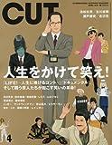 Cut 2018年 04 月号 [雑誌]