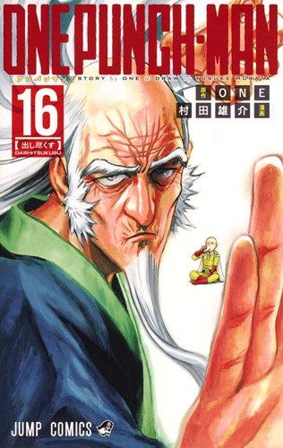 ワンパンマン 16 (ジャンプコミックスDIGITAL) Kindle版