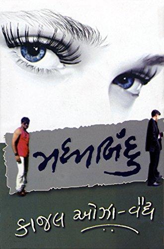 Madhyabindu (Gujarati Edition)
