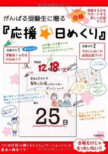 手作り カウントダウン カレンダー 繧ォ繧ヲ繝ウ繝医ム繧ヲ繝ウ繧ォ繝ャ繝ウ繝繝シ 繝�じ繧、繝ウ