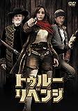 [DVD]トゥルー・リベンジ [DVD]