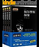 福尔摩斯探案全集(全译本)(套装全4册) (最推理系列)