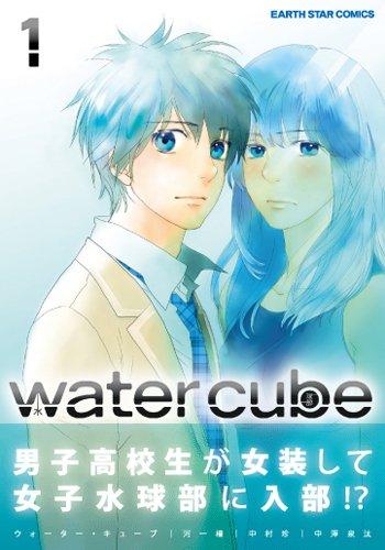 water cube(1) (アース・スターコミックス)