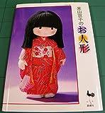 img - for Yoneyama Kyo ko no oningyo  (Japanese Edition) book / textbook / text book