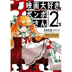 映画大好きポンポさん2 (MFC ジーンピクシブシリーズ) [Kindle版]