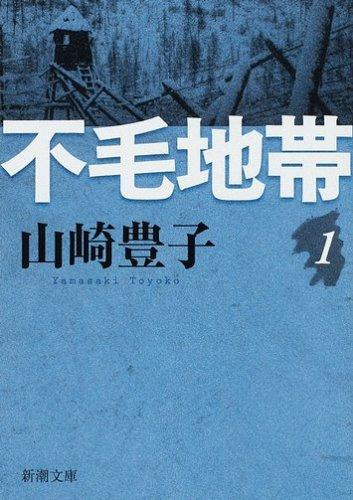 不毛地帯 (第1巻) (新潮文庫 (や-5-40))