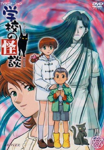 Vol. 5-Gakkou No Kaidan