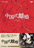 [DVD]中国式離婚 DVD-BOX1