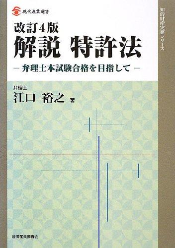 解説 特許法 (現代産業選書―知的財産実務シリーズ)