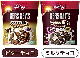 ケロッグ ハーシーチョコビッツ 2種アソートセット