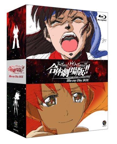 トップをねらえ!&トップをねらえ2!合体劇場版!! Blu-ray Disc BOX