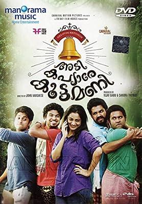 Adi Kapyare Kootamani (2015) Malayalam Full Movie HDRip 700MB