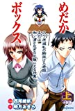 Voting by kick of ? Roh Ura pupa or reign was fool novel version of Medaka Box (above) after a long time original Messi (JUMP j BOOKS) (2012) ISBN: 4087032612 [Japanese Import]