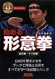 始める!形意拳 (DVDでマスター)