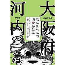 Hougen Ehon Honmamonno Okahan Osakafu Kawachi no Kotoba Hougen Ehon Honto no Kachan (Japanese Edition)