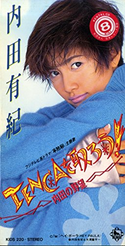 Image result for TENCAを取ろう! -内田の野望-