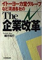 The企業改革 イトーヨーカ堂グループなど流通各社のの商品画像