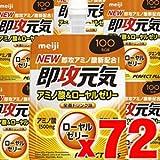 明治製菓 パーフェクトプラス 即攻元気ゼリー 1ケース(180g×36個セット)