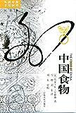 中国食物 (海外中国研究丛书)