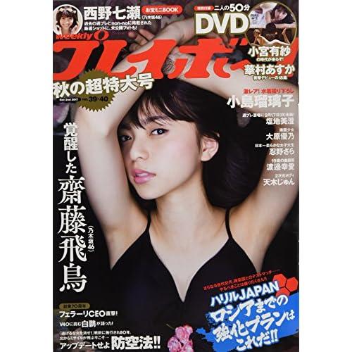 週刊プレイボーイ 2017年 10/2号 表紙画像