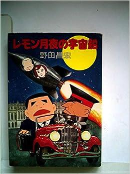 レモン月夜の宇宙船 (1976年) (...