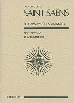 スコア サン=サーンス 組曲『動物の謝肉祭』 (Zen‐on score)