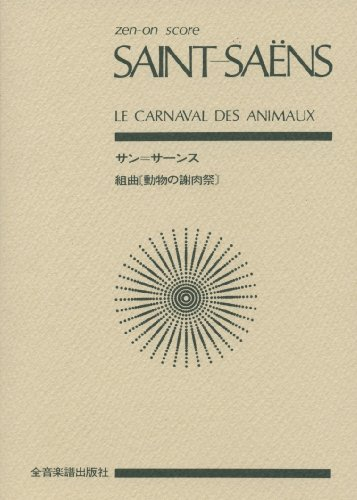 Carnival of the Animals score Saint-Saens Suite (Zen-on score) (2009) ISBN: 4118919516 [Japanese Import] - Carnival Of The Animals Score