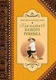 Kak Nazvat' Vashego Rebenk, Nadezhda Zima and Dmitrij Zima, 538601661X