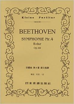 No.315 ベートーヴェン/交響曲 第4番 Op.60 (Kleine Partitur)