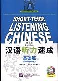 汉语听力速成•基础篇(第2版)(附MP3光盘1张)