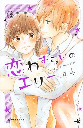 恋わずらいのエリー(4) (KC デザート)