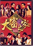 Rare Collection. Brand new Hong Kong DVD movie- It's a wonderful life, Sam Hui, Tony Leung, Carol Cheng by Leslie Cheung