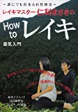 How to レイキ [DVD]