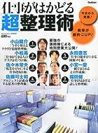 仕事がはかどる「超」整理術 2011年 06月号 [雑誌]