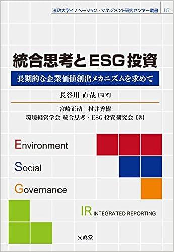 統合思考とESG投資
