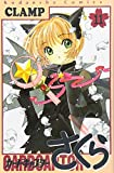 Card Captor Sakura Vol. 11 (Kado Kyaputa Sakura) (in Japanese)