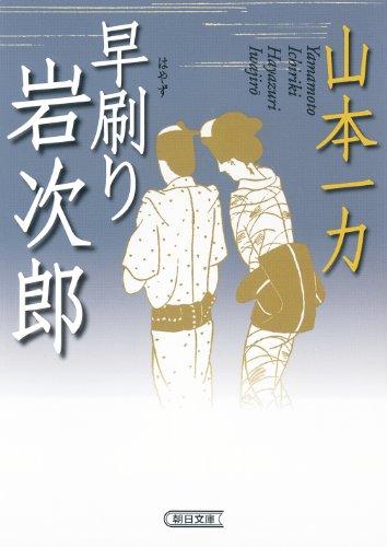 早刷り岩次郎 (朝日文庫)
