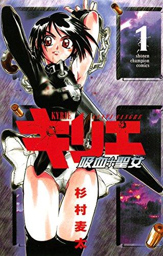 キリエ~吸血聖女~ 1 (少年チャンピオン・コミックス)