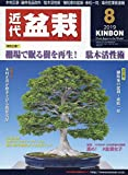 月刊近代盆栽 2019年 08 月号 [雑誌]