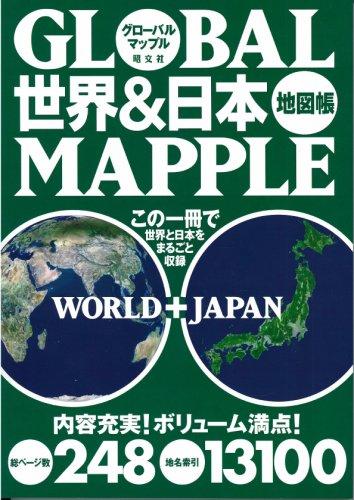 グローバルマップル 世界&日本地図帳 (地図 | マップル)